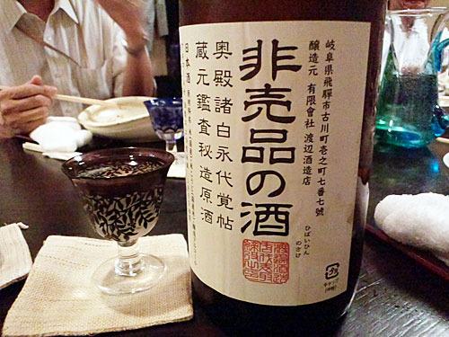 岐阜県飛騨市 渡辺酒造店