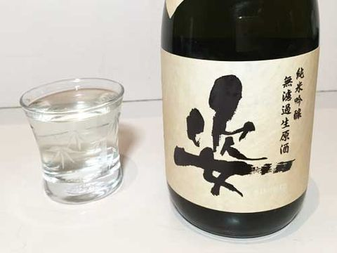 【4493】姿 純米吟醸 無濾過生原酒 中取り(すがた)【栃木県】