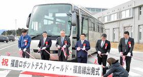 新路線の運行開始を祝ってテープカットする遠藤社長(右から3人目)と門馬市長(同4人目)ら
