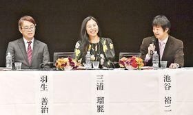 スペシャルディスカッションを行う(左から)羽生さん、三浦さん、池谷さん=高松市玉藻町、レクザムホール