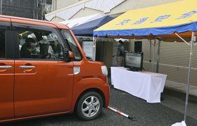 山梨県警笛吹署で行われた「ドライブインシアター」方式による、運転免許更新時の講習=27日午前、山梨県笛吹市