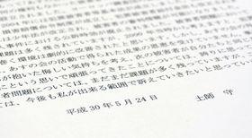 土師淳君の父守さんが公表した手記