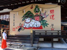 来年の「えと」や松竹梅が描かれた巨大な絵馬(京都市西京区・松尾大社)