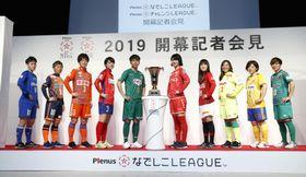 プレナスなでしこリーグの開幕を控え、記者会見でポーズをとる各チームの主将ら=18日、東京都内