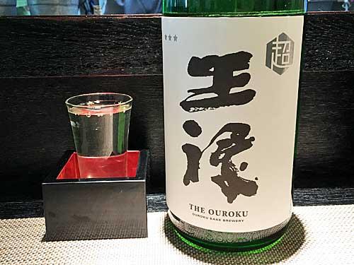 島根県東出雲町 王祿酒造