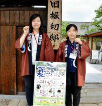イベントへの来場を呼び掛ける佐藤しおりさん(左)と主倫さん
