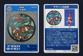 「マンホールカード」に鮮やか錦鯉 小千谷市が無料配布