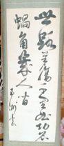 鹿児島県薩摩川内市の旧家で保管され、西郷隆盛の直筆と判明した書