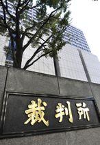 東京地方裁判所が入る建物=東京・霞が関