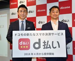 新サービスを発表したNTTドコモの担当者(右)とローソンの担当者=17日、東京都港区