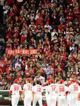 「目指せ日本一」。日本シリーズ進出を決めたカープの選手を拍手でたたえるファン=19日午後9時16分(撮影・井上貴博)
