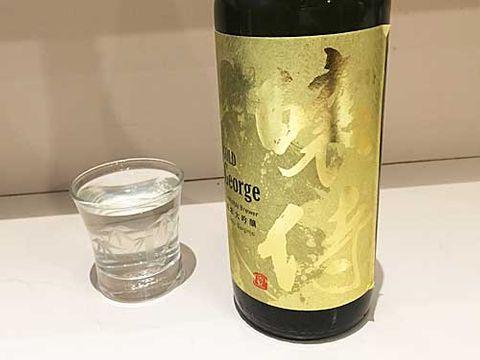 【4492】醸侍 GOLD George 純米大吟醸 雫酒(ジョージ)【福島県】