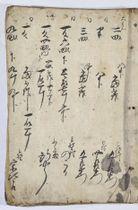 土地の面積などが記されている検地帳の写しのページ(兵庫県立歴史博物館提供)