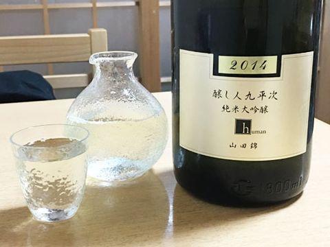【3168】醸し人九平次 human 純米大吟醸(かもしびとくへいじ)【愛知県】