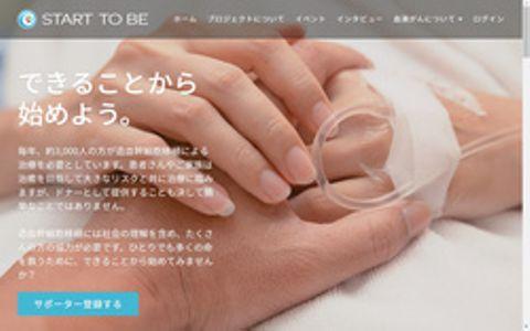 骨髄移植など啓発強化へ NPOが特設サイト