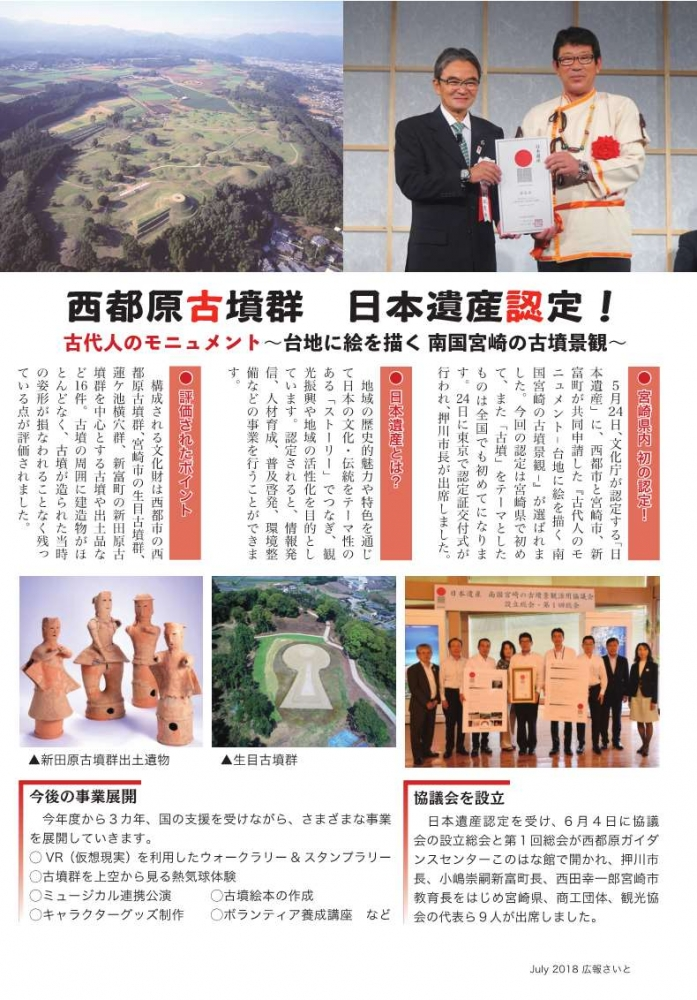 広報さいと7月号の日本遺産特集ページです。 関連資料をご参照ください。