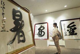 時々の世相を射抜いてきた「今年の漢字」の大書が並ぶ会場(京都市東山区・漢字ミュージアム)
