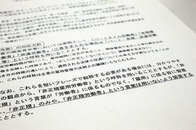 厚労省が本紙に開示した「非正規労働者」に関する文書。「用いないよう留意」と全部局に通知している