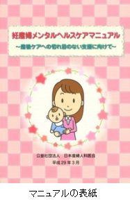 妊産婦の心のケアに手引産婦人科医会が普及へ