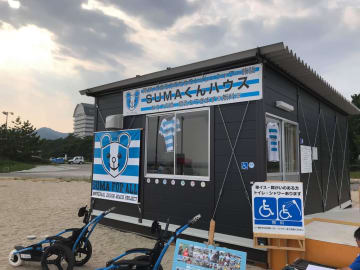 須磨海岸に新たに設置された、障害者のためのシャワーやトイレがある施設=木 戸俊介さん提供=