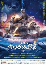 いきものAZ presents第二回カワウソゥ選挙のポスター(株式会社サンシャインシティ提供)