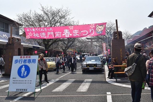 日本三大稲荷の一つ、有徳稲荷神社の周辺でもイベントを開き市全体を盛り上げる=2018年3月、佐賀県鹿島市