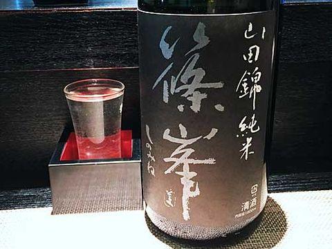 【4261】篠峯 山田錦 純米 生酛 無濾過生酒(しのみね)【奈良県】