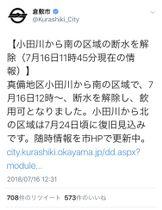 災害情報の発信に活用された、岡山県倉敷市のツイッターの画面