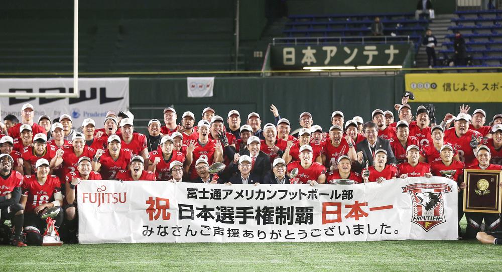 関学大に勝利し、4年連続5度目の日本一となった富士通の選手ら=東京ドーム