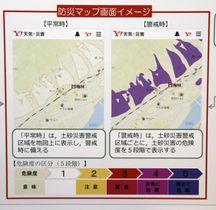 広島県とヤフーが共同開発する「防災マップ」の画面イメージ