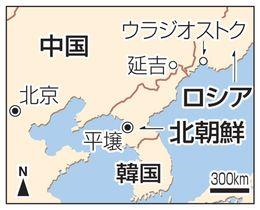 北朝鮮・平壌、ロシア・ウラジオストク、中国・延吉