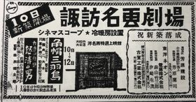長崎日日新聞(長崎新聞の前身)に掲載された「諏訪名画劇場」の広告(1956年6月8日付)