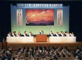 四島一括返還の実現を訴えた北方領土返還要求北海道・東北国民大会=23日午後、札幌市