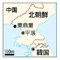 北朝鮮・東倉里、平壌、韓国・ソウル