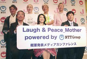 新会社「ラフ&ピース マザー」の設立を発表した(後列右から)NTTの澤田純社長、吉本興業の大崎洋会長ら=21日、那覇市