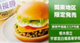 「まるで餃子バーガー」7日から発売