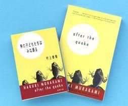 『神の子どもたちはみな踊る』(新潮文庫)と同作の英訳ペーパーバック『after the quake』