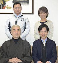 来場を呼び掛ける(前列左から)横山住職、盛藤社長(後列左から)斎藤専務、三浦事務局長