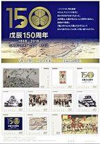戊辰150年記念のオリジナルフレーム切手「戊辰150周年『義』の思いつなげ未来へ」