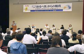 全教の教育研究全国集会での課題ごとの討論会=17日午後、長野市
