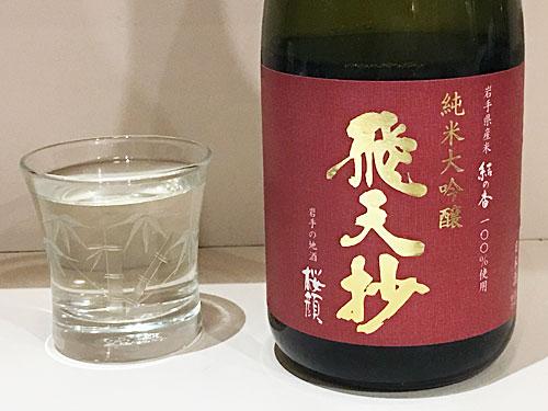 岩手県盛岡市 桜顔酒造