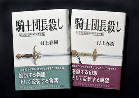 村上春樹さんの小説「騎士団長殺し」