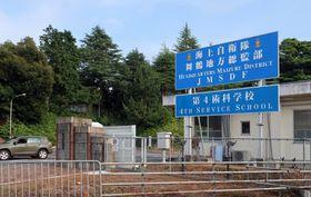 海上自衛隊舞鶴地方総監部(舞鶴市)