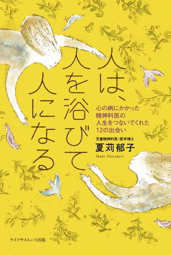 夏苅さんの新著「人は、人を浴びて人になる」