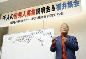 関西電力役員らの刑事告発を目指す市民団体の集会で発言する代理人の河合弘之弁護士=16日午後、福井市