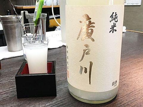 【3286】廣戸川 純米 にごり 生酒(ひろとがわ)【福島県】