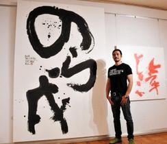 書家人生の「今」を示す個展を開いた藤田雄大さん=文化博物館
