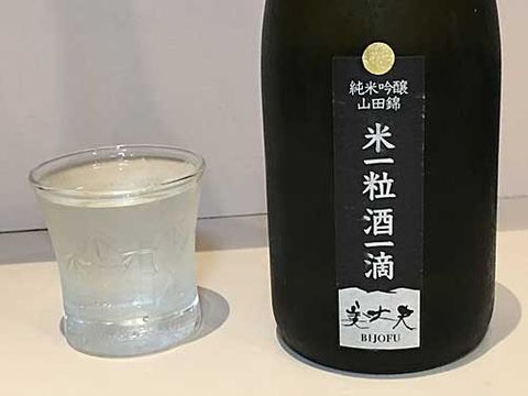 【4346】美丈夫 米一粒酒一滴 純米吟醸 山田錦(びじょうふ)【高知県】