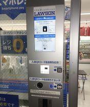 深夜の省人化実験をする「ローソン氷取沢町店」に設置された入店するための機器=21日午後、横浜市磯子区