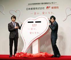 令和初となる2020年用の年賀はがきのPRイベントに出席した「嵐」の桜井翔さん(左)と二宮和也さん=16日午前、東京都千代田区